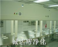 净化室工作台,垂直层流工作台,超净工作台 CDH-2025