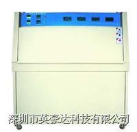 紫外光耐气候试验箱(紫外光老化试验箱)