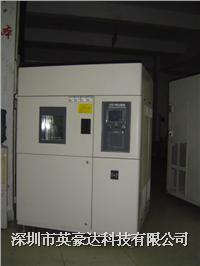 两槽式冷热冲击试验机