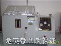 深圳盐雾试验箱  SST-90