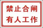 标示牌-电力标识牌-标志牌 KR