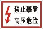 电力安全标示牌-电力安全标识牌-标识牌 KR