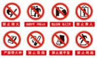 禁止标志牌-电力标识牌-标示牌 KR