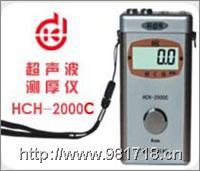 超声波测厚仪 HCH-2000C HCH-2000C