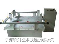 包装运输振动试验台 HY-100