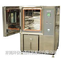 特种玻璃厂专用高低温湿热交变箱 HYH-80