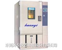 世界品牌恒温恒湿箱生产厂家来自环仪仪器 HYH-100