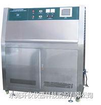 UV紫外线耐候实验箱生产厂商 HY-110