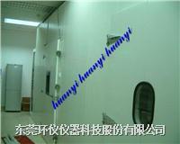 VOC洁净温度湿度环境标准箱 HYQ-1000A