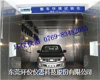 汽车整车VOC检测环境箱 HYQ-1000A
