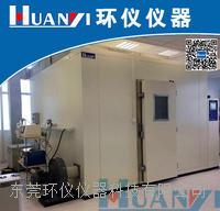 30立方米环境测试仓 HYQW-30m