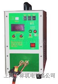高頻釬焊,感應釬焊,金屬焊接,錫焊,銅焊,銀焊磷銅焊接 DL-15KW
