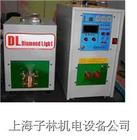 高頻感應加熱設備、高頻感應加熱裝置 DL-15KW