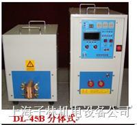 高頻淬火設備,高頻感應退火設備,上海高頻加熱機 DL-45KW