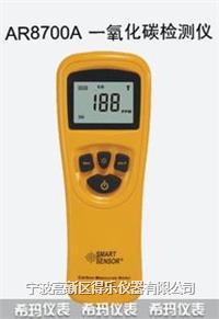 AR818/AR8700A一氧化碳检测仪 CO 防煤气中毒