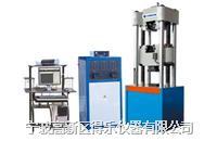 WAW-(六立柱)微機控制電液伺服試驗機 河北試驗機 北京實驗機