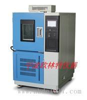 高低溫交變濕熱試驗箱 GDWJBS-250
