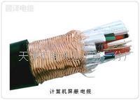 JYP2V-2计算机电缆销量 JYP2V-2