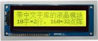 XG16032A中文字庫液晶模塊 XG-16032A
