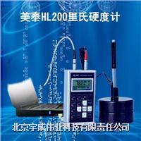 里氏硬度計HL200 HL200