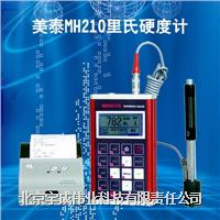 里氏硬度計MH210 MH210