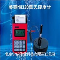 里氏硬度計MH320 MH320