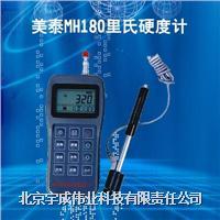 里氏硬度計MH180 MH180