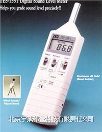 數字式聲級計噪音計TES-1351 TES-1351
