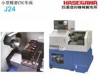 长谷川CNC排刀车床 J24