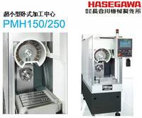 长谷川超小型卧式加工中心 PMH150/250