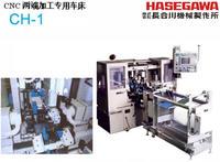 长谷川CNC两端加工专用车床 CH-1