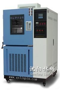 高低温试验箱/高低温箱/高低温测试箱/沈阳高低温试验箱 LP/GDW-100