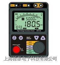 高压数字兆欧表AR3126 AR-3126