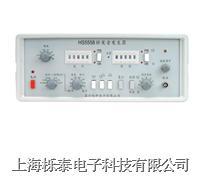 猝发音发生器HS5558 HS-5558