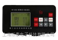 便携式γ能谱仪 HD-2002