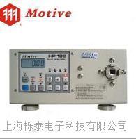 HP数字扭力测试仪 HP-100/50/10