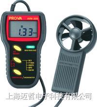 台湾泰仕AVM-303 风速计AVM303  AVM-303
