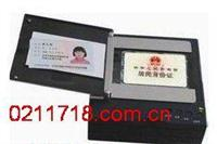 SS628(100B)一/二代证复合验证机具神思电子 SS-628(100B  SS628(100B)一/二代证复合验证机具神思电子 SS-628(100B