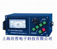 JT-2000便携式漏水检测仪JT2000漏水检测仪 JT-2000便携式漏水检测仪JT2000漏水检测仪
