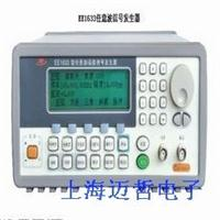 EE1633任意波信號發生器EE-1633 EE-1633