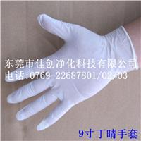 disposable nitrile gloves  一次性丁晴手套
