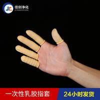 佛山批發米黃色乳膠手指套