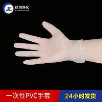 一次性PVC手套五月爱婷婷六月丁香色厂家 无粉PVC手套