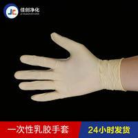 北京一次性乳膠手套9寸