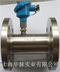 涡轮流量传感器/变送器 信号输出基本型