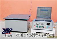 振动试验台 YSZD-TF