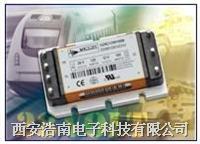 VICOR电源DC300V输入系列 高压输入电源高输出电压DC100V