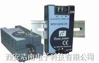 DC/DC導軌型開關電源 RPD1020D-05 RPD1020D-12 RPD1020D-15 RPD1020D-24 RP