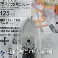 PL-725S 水口钳 日本马牌KEIBA塑料钳 斜嘴钳5寸斜口钳PL-725