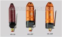 台湾快取QUICKHER气剪 S2 S20 S4 S5 FD5 S7P HS-3 HS-5 HS-10 HS-20 HS-30